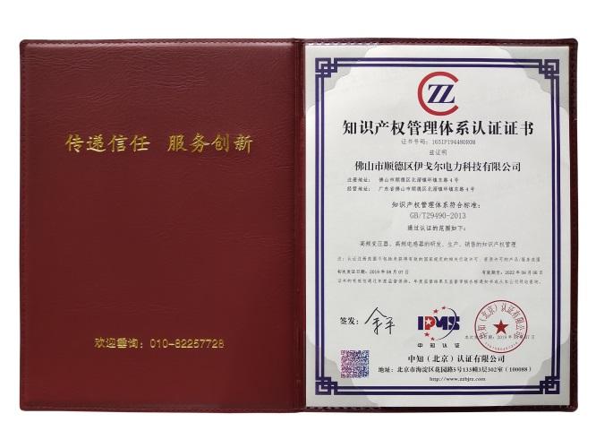 Eaglerise a passé la certification du système de gestion de la propriété intellectuelle (GBT 29490-2013)
